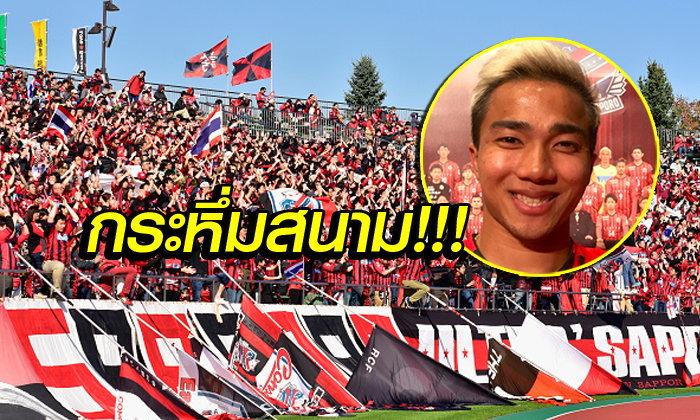 ธงไทยโบกสะบัด! แฟนซัปโปโร่ จัดให้ ชนาธิป เกมล่าสุด (คลิป)