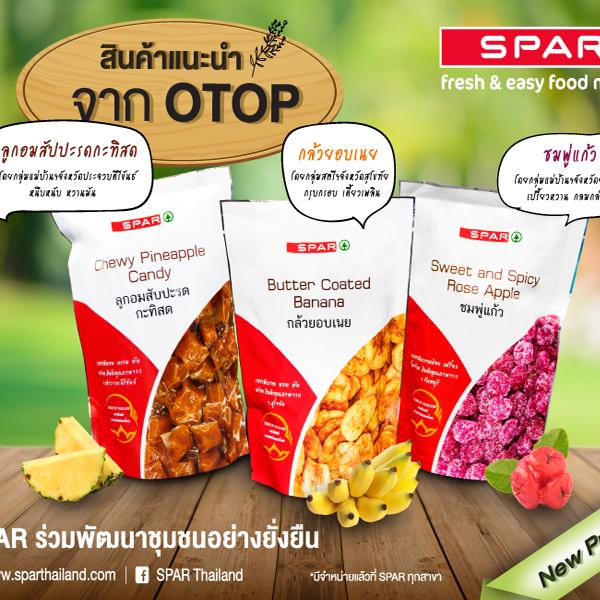 ใหม่ !! สินค้า OTOP ผลไม้แปรรูปจาก SPAR