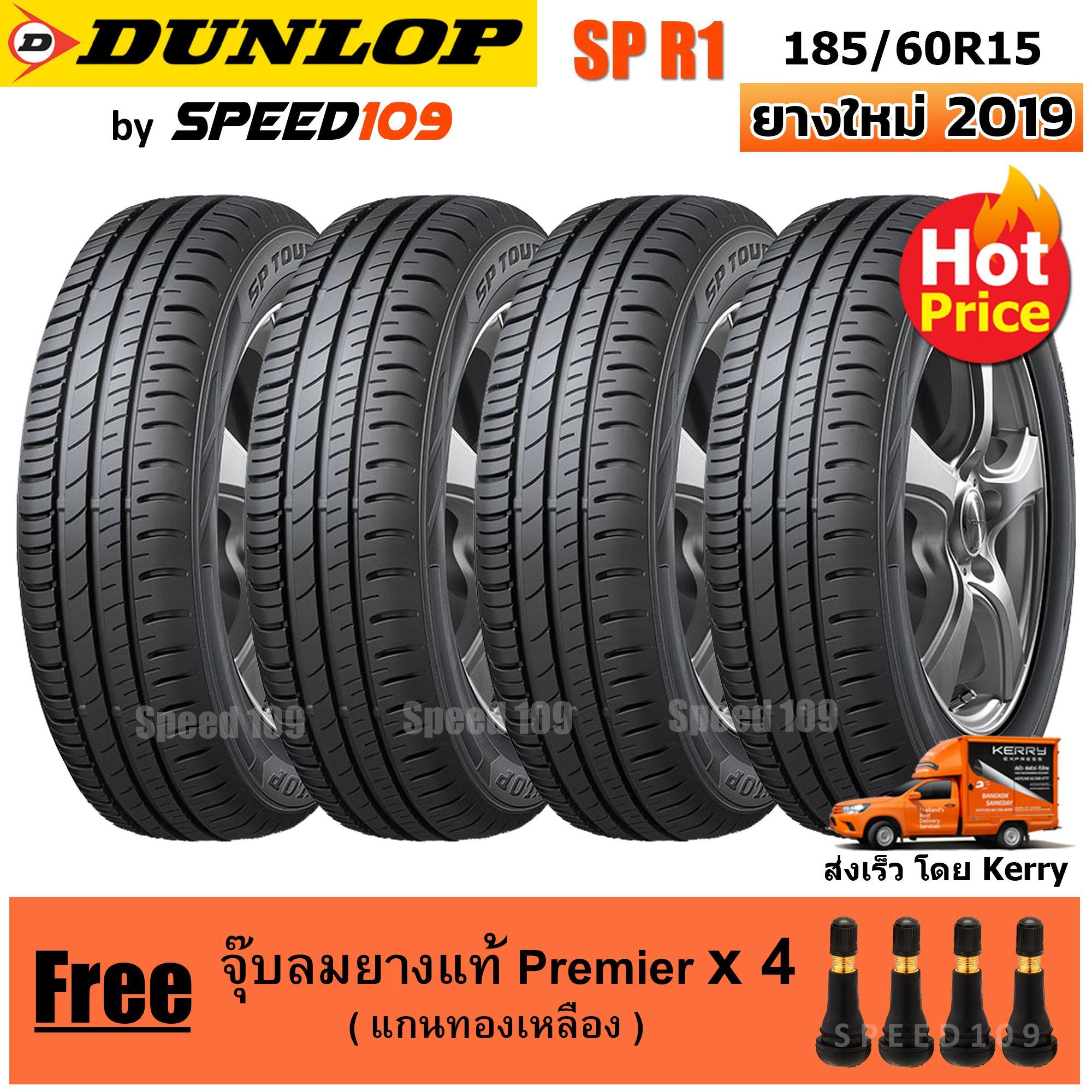 Dunlop ยางรถยนต์ ขอบ 15 ขนาด 185/60r15