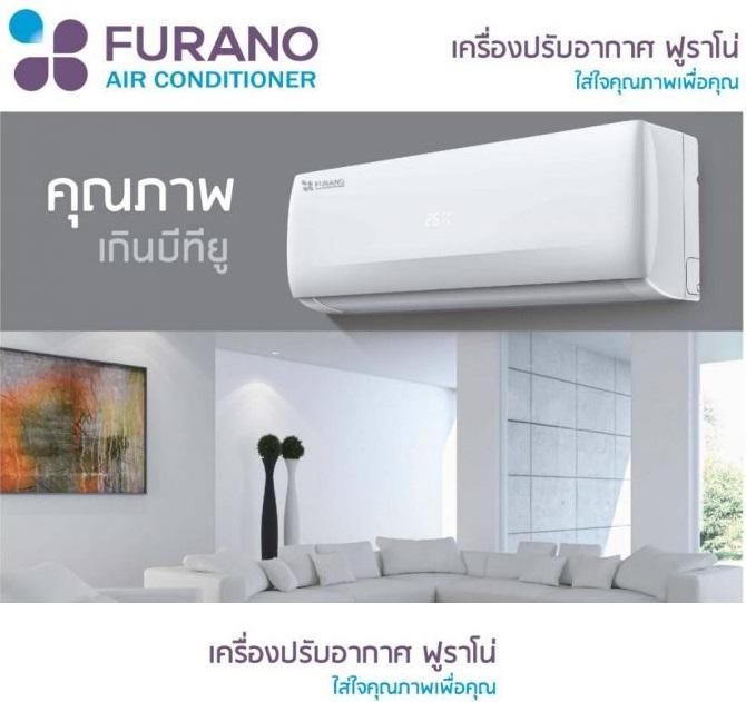 แอร์บ้าน furano 10,238 Btu - ไนท์คอมพิ